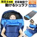 【夏セール!防災士推薦】 寝袋 シュラフ 封筒型 -10度 1.65kg 洗える 動けるシュラフ オ...