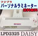 ラミネーター フジプラ LPD3225