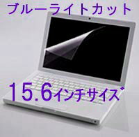 【送料無料】ブルーライトカット液晶保護フィルム ...の商品画像