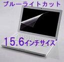 【送料無料】ブルーライトカット液晶保護フィルム 15.6インチ(344×194mm)