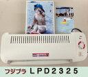 【送料無料】フジプラ ラミパッカーLPD2325 パウチラミネーター本体  A4機