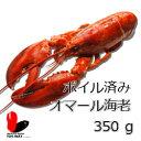【冷凍】ボイル済みオマール海老 350g