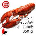 【冷凍】ボイル済みオマール海老 350g 4尾セット...
