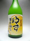 高知県四万十川より新鮮直送!!天然100%ゆず果汁 720ml