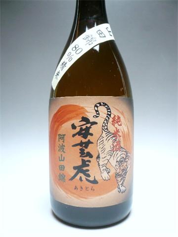 【安芸虎】山田錦80%精米純米酒 720ml