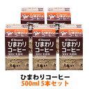 ひまわりコーヒー500ml5本セット【RCP】【10P02jun13】