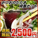 [free shipping] two chopped bonito back stomach sets [comfortable ギフ _ expands] which is recommended to approximately 800 g of chopped bonito [bonito] (the first bonito of the season, red meat) adult 6-8 portions gifts [comfortable ギフ _ expands an address] [marathon201305_ free shipping]