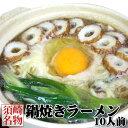 鍋焼きラーメン アイテム口コミ第3位