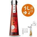 つぎ足す 土佐かつおだしシリーズ 【だし醤油(淡口)】