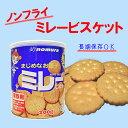 【ノンフライ 牛乳 卵不使用】長期保存 ノンフライミレービスケット 缶入り 200g