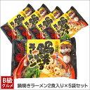 【高知県須崎名物】鍋焼きラーメン10人前(2食×5袋セット)