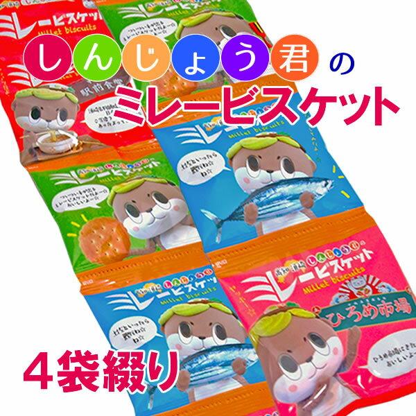 大人気【しんじょう君】のミレービスケット4袋綴り...:tosachinmi:10000796