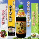 ゆず果汁21%配合 土佐山村のゆずぽん酢 ゆずづくし【RCP】【10P02jun13】