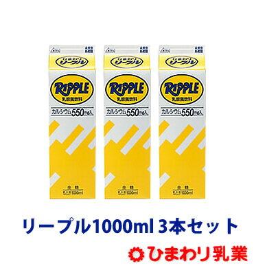 高知限定 リープル1000ml 3本セット【RCP】【10P02jun13】