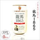 ノンアルコールビール 龍馬1865 350ml