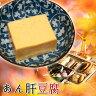 サブ水産 あんきも豆腐 海のフォアグラ・あんこうの肝を練りこんだ卵豆腐 3?4人前