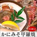 「ご飯・お酒の友に!!」濃厚 かにみそ甲羅焼 (1パック・3...