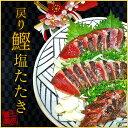 「かつおのたたき」これが本場土佐の味!!鰹(カツオ・かつお)の塩たたきセット【送料
