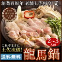 龍馬鍋(りょうまなべ)2〜3人前 送料無料 [ 土佐 高知 鍋 豚肉 鶏肉 うどん ウドン