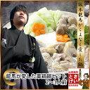 【送料無料】龍馬が愛した軍鶏鍋セット(冷凍)シャモ鍋 しゃも...