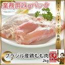 ブラジル産「鶏もも肉」2kg冷凍パック鶏肉 鳥肉 とり肉 お...