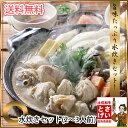 送料無料水炊きセット(2〜3人前)(冷凍) 鶏鍋 水炊き...