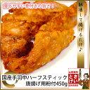 手羽中ハーフスティック唐揚げ用粉付450g鳥肉 鶏肉 とり肉 トリ肉からあげ オツマミ