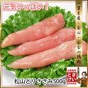 【愛媛県産】松山どり ささみ500g (冷凍) 鳥肉 鶏肉 とり肉 ササミ お鍋 【ポイント10倍】