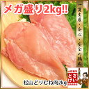 愛媛県産 松山どり むね肉2kg (業務用)鳥肉 とり肉 鶏...