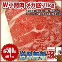 送料無料【焼き肉 食べ比べ】土佐和牛&大麦牛のW小間肉1kg高知県産 豪州産 切り落とし コマ こま
