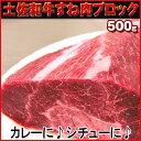 煮込むと美味い土佐和牛 すね肉 ブロック500g牛肉 高知県産【ポイント10倍】