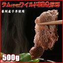 豪州産子羊『ラム』分厚く切ったワイルドBBQ500g羊肉
