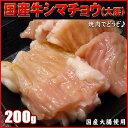 国産牛シマチョウ(大腸)200gホルモン もつ焼肉 もつ鍋 お鍋 ホルモン鍋