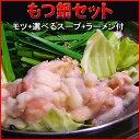 送料無料◆5種類の味が選べる♪お手軽もつ鍋セット300g(冷凍)ホルモン鍋 モツ鍋 お鍋