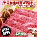 最高級A5 土佐和牛特選W霜降りスライスセット500g 牛肉 和牛 すき焼き しゃぶしゃぶ 牛肉 和