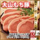 鳥取大山もち豚チャップ(ロース)500g(冷凍)【もち豚】【豚ロース】【とんかつ】【しゃぶしゃぶ】【豚すき焼き】 焼肉【ポイント10倍】【10P03Dec16】