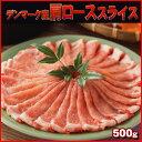 デンマーク産豚肩ローススライス500gお鍋 豚肉 ぶた肉...