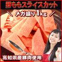 高知県産豚ももスライスカット1kg 豚肉 お鍋おひとり様2個まで【ポイント10倍】