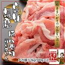 高知県産 豚 小間肉 1kg(500g×2)脂身多いが、めちゃめちゃ激安(冷凍)訳あり 豚肉 切り落とし 豚こま 豚コマ 小間切れ 国産【ポイント10倍】