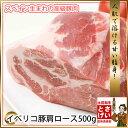 スペイン産イベリコ豚肩ロース500gすき焼き しゃぶしゃぶ 焼肉 ブロックぶた肉 ブタ肉