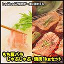 ☆2つの味わい楽しめる☆鳥取県産もち豚バラ焼肉&しゃぶしゃぶ1kgセット