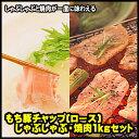 ★1kgのオトクなセット★鳥取県産もち豚チャップ(ロース)焼肉&しゃぶしゃぶ1kgセット