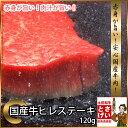 国産牛ヒレステーキ赤身120g牛ヒレ肉 牛肉 国産牛肉 フィレ牛肉 【ご自宅用】(複数枚