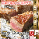 国産牛ヒレサイコロステーキ100g(冷凍)牛肉 フィレ ヘレおひとり様10個まで