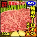 スパイスプレゼント☆土佐和牛最高級A5☆特選サーロインステーキ200g【楽ギフ_】
