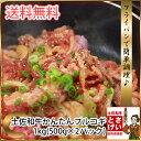 送料無料とさげい流 かんたん プルコギ 1kg 冷凍牛肉【ポイント20倍】