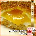 トロ〜リ&サクサク!とろたまメンチカツ100g(冷凍)