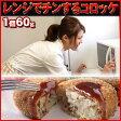 レンジでチンするコロッケ60g(冷凍)お惣菜 おそうざい【ポイント10倍】【10P03Dec16】