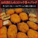 【お手軽 惣菜】3種15個入お肉屋さんのコロッケ得々パック(冷凍)【10P28Sep16】