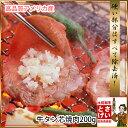 牛タン 芯薄切り 焼肉200gアメリカ産 牛肉 YDKG-kd バーベキュー